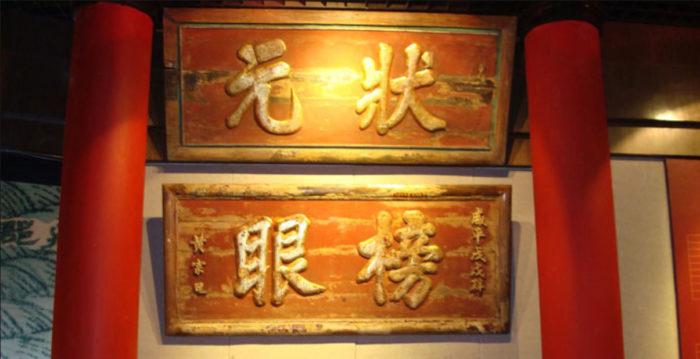 驚嘆:預言宋朝狀元的唐朝石碑!