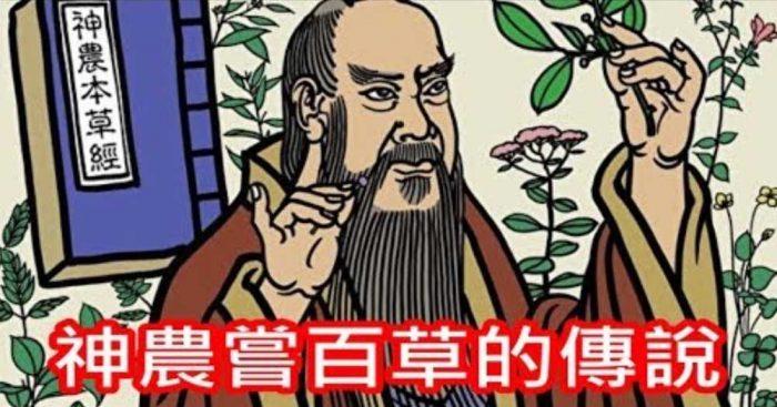 中華文明溯源故事:神農嚐百草