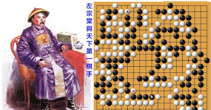 左宗棠与天下第一棋手对弈的故事